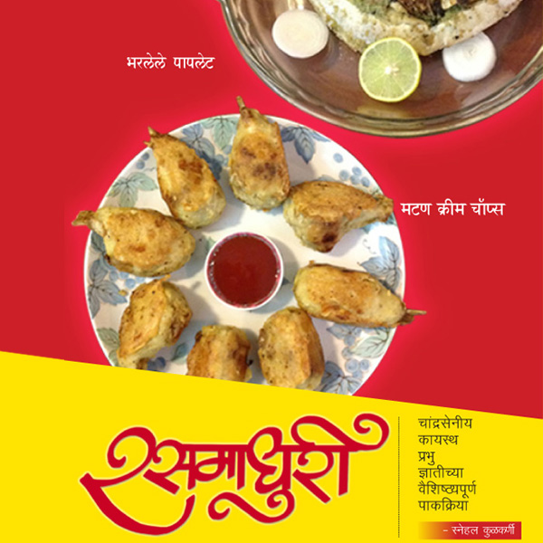 ckp recipes in marathi language